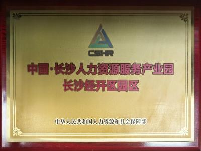 国家级人力资源服务产业园证书